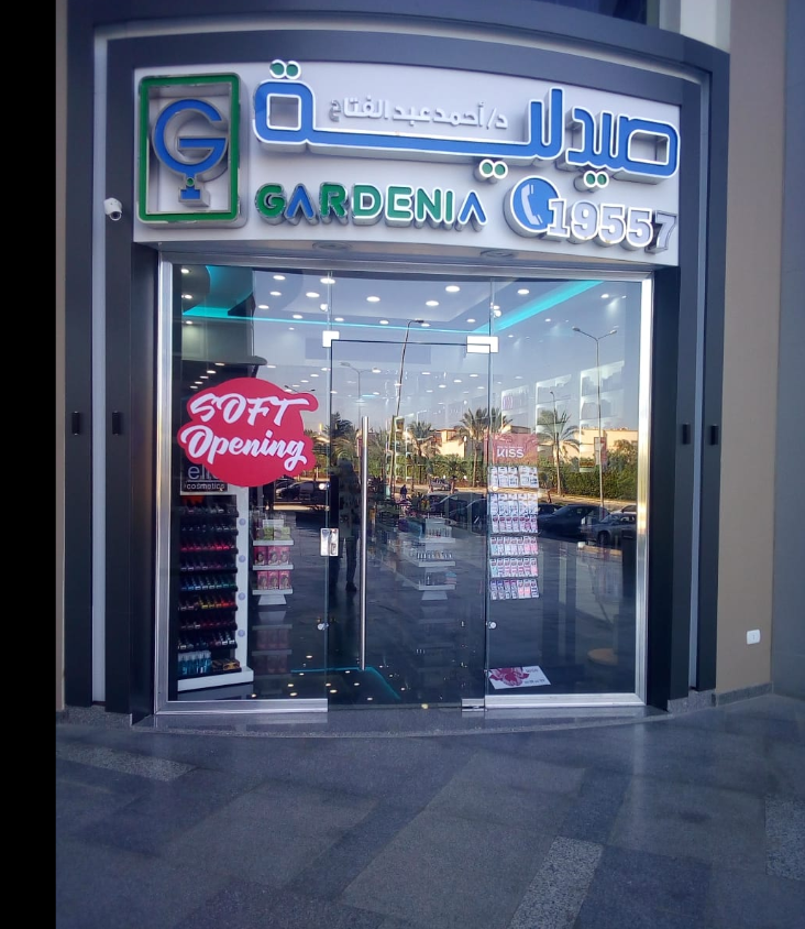 About Us   Gardenia Sheikh Zayed Branch Soft Opening in 2018