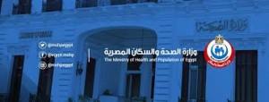 مقر وزارة الصحة المصرية من الخارج مبني الورارة بالقاهره