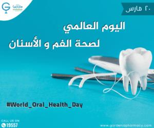 اليوم العالمي لصحة الفم و الاسنان