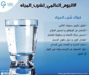 اليوم العالمي لشرب المياه