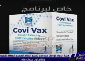 Egypt corona vaccine COVI-VAX