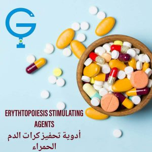 Erythropoiesis Stimulating Agents