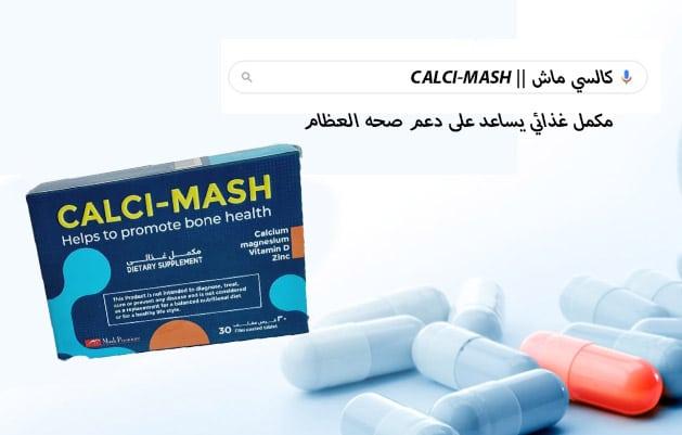 CALCI-Mash || كالسي ماش