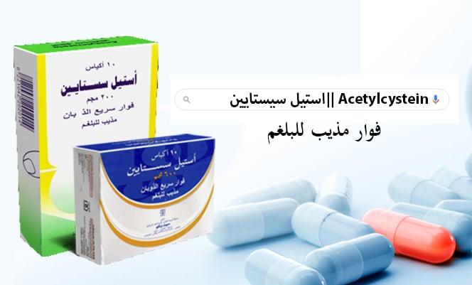Acetylcystein