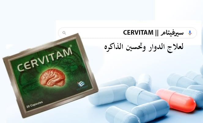 CERVITAM