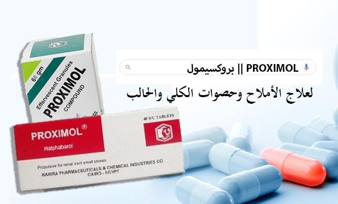 PROXIMOL