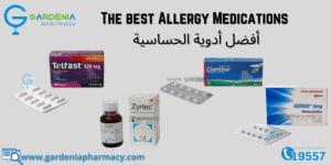 أدوية الحساسية