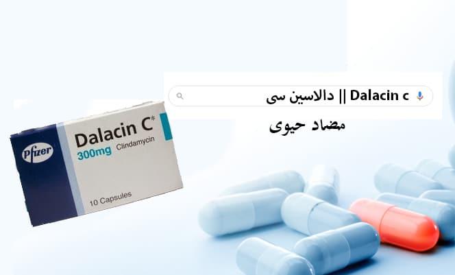 dalacin c