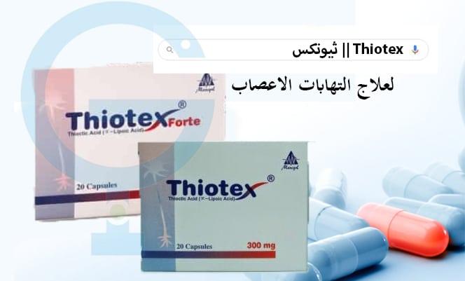 thiotex