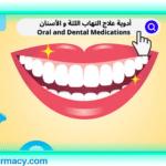 أدوية علاج التهاب اللثة و الأسنان
