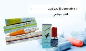 Lignocaine