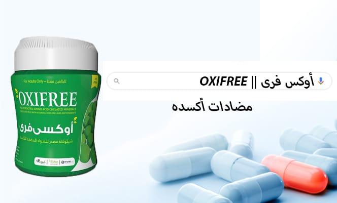 OXIFREE