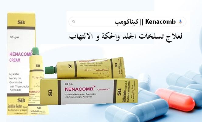 kenacomb